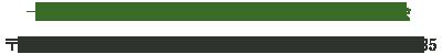 一般社団法人花の国あいちガーデニング協会 〒491-0858 愛知県一宮市栄3-8-6 TEL/FAX 0586-24-4535
